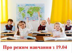 Увага! Режим навчання з 19.04.2021 р.