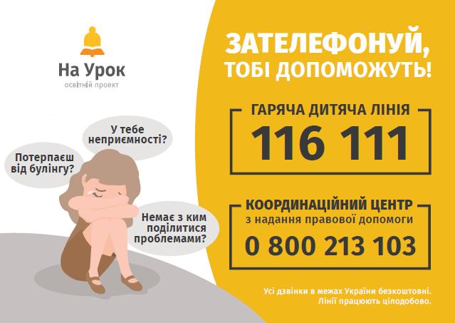 http://school1.com.ua/images/content/2019-02-02_17-04-52.png